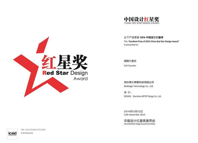 中国最权威的工业设计大奖-红星奖